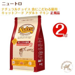 ニュートロ ナチュラルチョイス 食にこだわる猫用キャットフード アダルト チキン(2kg) 【配送区分:P】|aiboshi