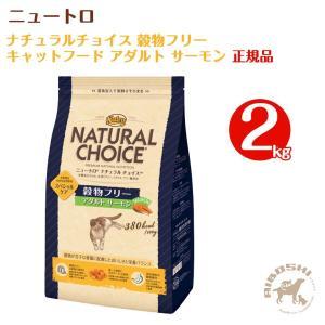 ニュートロ ナチュラルチョイス 穀物フリーキャットフード アダルト サーモン(2kg) 【配送区分:P】|aiboshi