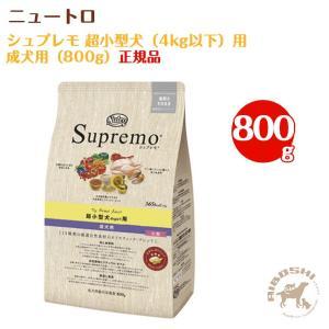 シュプレモ Supremo 超小型犬 4kg以下用・成犬用(800g) 【配送区分:P】|aiboshi
