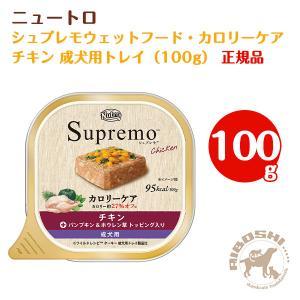 シュプレモ カロリーケア チキン 成犬用 トレイ(100g) 【配送区分:P】|aiboshi