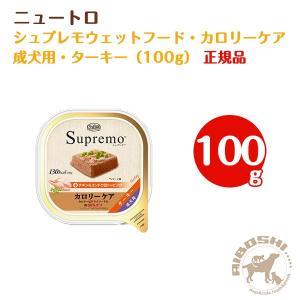 シュプレモ カロリーケア ターキー 成犬用 トレイ(100g) 【配送区分:P】|aiboshi