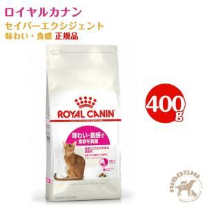 ロイヤルカナン ROYALCANIN 1〜10歳までの食事にこだわりがある猫用 セイバー エクシジェント/味わい・食感(400g)【配送区分:W】 aiboshi