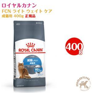 ロイヤルカナン ROYALCANIN 生後12ヶ月齢以上の肥満傾向の猫用 ライト ウェイト ケア(400g) 【配送区分:W】 aiboshi