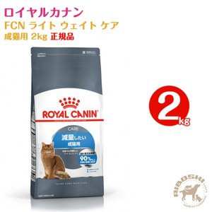 【メーカー欠品中 入荷待ち商品】ロイヤルカナン 生後12ヶ月齢以上の肥満傾向の猫用 ライト ウェイト ケア(2kg)|aiboshi