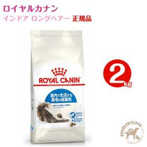 ロイヤルカナン 1歳以上の室内で生活する長毛の成猫用 インドア・ロングヘアー(2kg)【配送区分:W】|aiboshi