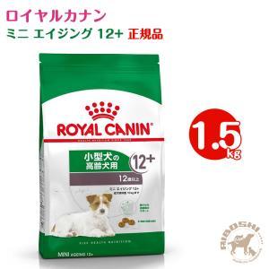 ロイヤルカナン ROYALCANIN 小型犬高齢犬用 ミニエイジング+12(1.5kg)【配送区分:P】|aiboshi