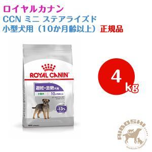 ロイヤルカナン ROYALCANIN 小型犬用 ミニステアライズド(4kg)【配送区分:W】|aiboshi