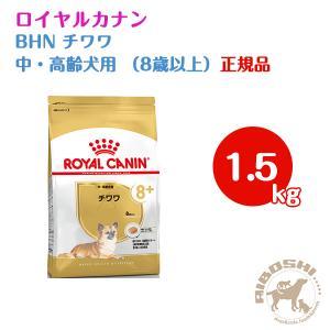 ロイヤルカナン  チワワアダルト8+(1.5kg)【配送区分:W】 aiboshi