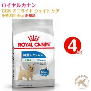 ロイヤルカナン ROYALCANIN 小型肥満犬用ドッグフード ミニライト ウェイトケア(4kg)【配送区分:W】|aiboshi