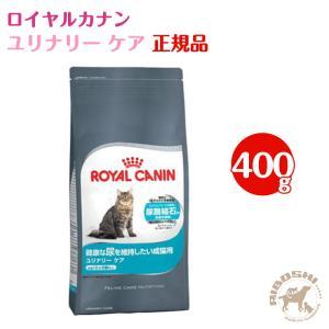 ロイヤルカナン 生後12ヶ月齢以上の健康な尿を維持したい成猫用 ユリナリー ケア(400g)【配送区分:W】|aiboshi