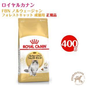 ロイヤルカナン ROYALCANIN FBN ノルウェージャン フォレスト キャット 成猫用 (400g)  【配送区分:W】|aiboshi