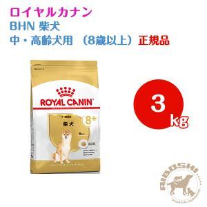 ロイヤルカナン 柴犬 アダルト8+ 中・高齢犬用(3kg)【配送区分:W】 aiboshi