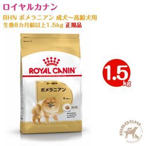 ロイヤルカナン ポメラニアン 成犬・高齢犬用 1.5kg 【配送区分:W】|aiboshi