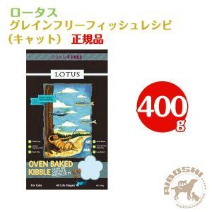 ロータス キャット グレインフリー フィッシュレシピ(400g)【配送区分:W】 aiboshi