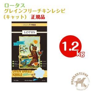 ロータス キャット グレインフリー チキンレシピ(1.2kg)【配送区分:W】|aiboshi