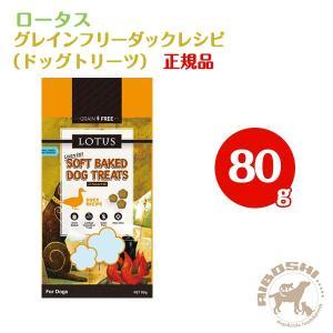 ロータス ドッグトリーツ グレインフリー ダックレシピ(80g)【配送区分:W】|aiboshi