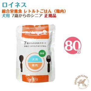 ロイネス Roiness 7歳からの元気をサポート 栄養たっぷり レトルトごはん シニア 総合栄養食 犬用 鶏肉 (80g)  【配送区分:P】|aiboshi