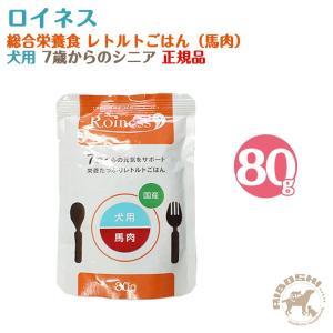 ロイネス Roiness 7歳からの元気をサポート 栄養たっぷり レトルトごはん シニア 総合栄養食 犬用 馬肉 (80g)  【配送区分:P】|aiboshi