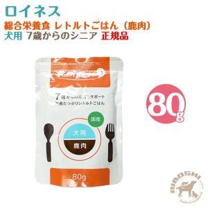 ロイネス Roiness 7歳からの元気をサポート 栄養たっぷり レトルトごはん シニア 総合栄養食 犬用 鹿肉 (80g)  【配送区分:P】|aiboshi