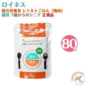 ロイネス Roiness 7歳からの元気をサポート 栄養たっぷり レトルトごはん シニア 総合栄養食 猫用 鶏肉 (80g)   【配送区分:P】|aiboshi