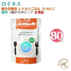 ロイネス Roiness 7歳からの元気をサポート 栄養たっぷり レトルトごはん シニア 総合栄養食 猫用 いわし (80g)   【配送区分:P】|aiboshi