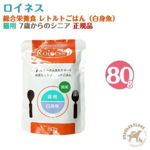 ロイネス Roiness 7歳からの元気をサポート 栄養たっぷり レトルトごはん シニア 総合栄養食 猫用 白身魚 (80g)  【配送区分:P】|aiboshi