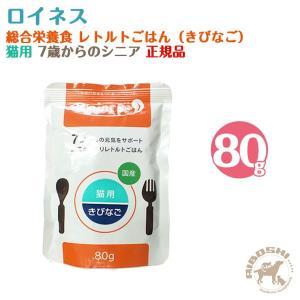 ロイネス Roiness 7歳からの元気をサポート 栄養たっぷり レトルトごはん シニア 総合栄養食 猫用 きびなご (80g)【配送区分:P】|aiboshi