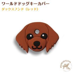 ワールドドッグキーカバー ダックスフンド(レッド)|aiboshi