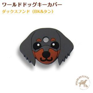 ワールドドッグキーカバー ダックスフンド(BK&タン)|aiboshi