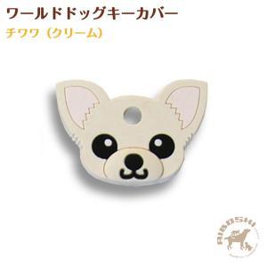 ワールドドッグキーカバー チワワ(クリーム)|aiboshi