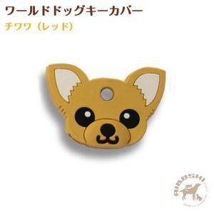 ワールドドッグキーカバー チワワ(レッド)|aiboshi