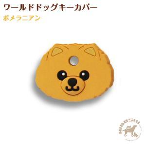 ワールドドッグキーカバー ポメラニアン|aiboshi