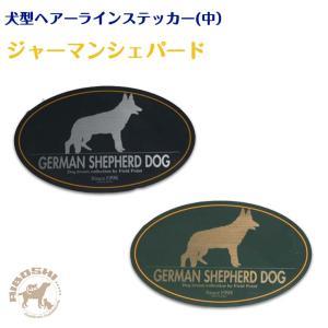 【犬型ヘアーラインステッカー(中)】ジャーマンシェパード|aiboshi