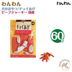 【チョイあげ】犬のおやつ/ビーフジャーキー(60g) 【配送区分:P】 aiboshi