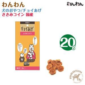 【チョイあげ】犬のおやつ/ささみコイン(20g) 【配送区分:P】|aiboshi