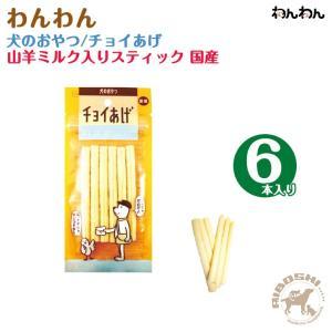 【チョイあげ】犬のおやつ/山羊ミルク入りスティック(6本入り) 【配送区分:P】 aiboshi