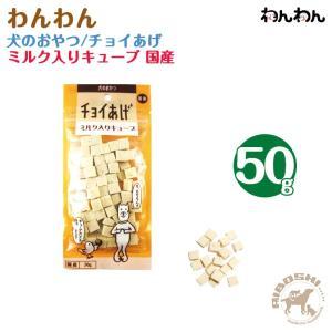 【チョイあげ】犬のおやつ/ミルク入りキューブ(50g) 【配送区分:P】 aiboshi