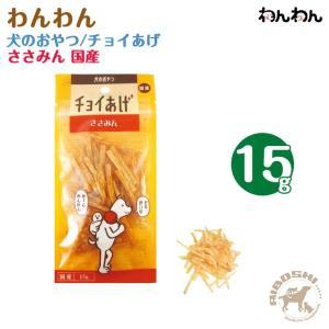 【チョイあげ】犬のおやつ/ささみん(15g) 【配送区分:P】|aiboshi