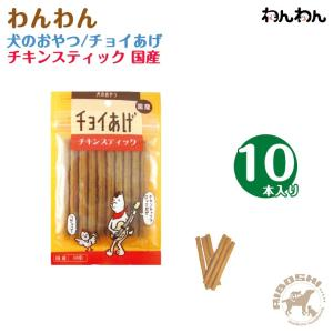 【チョイあげ】犬のおやつ/チキンスティック(10本入り) 【配送区分:P】|aiboshi