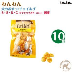 【チョイあげ】犬のおやつ/S・S・S・C(サクサクささみチーズ入り/10g) 【配送区分:P】|aiboshi