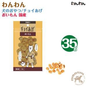 【チョイあげ】犬のおやつ/おいもん(35g) 【配送区分:P】|aiboshi