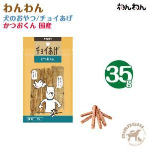 【チョイあげ】犬のおやつ/かつおくん(35g) 【配送区分:P】 aiboshi