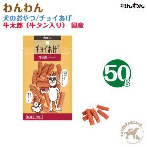 【チョイあげ】犬のおやつ/牛太郎(牛タン入り/50g) 【配送区分:P】 aiboshi