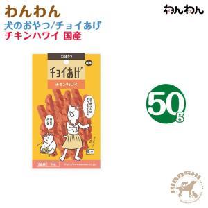 【チョイあげ】犬のおやつ/チキンハワイ(50g) 【配送区分:P】 aiboshi