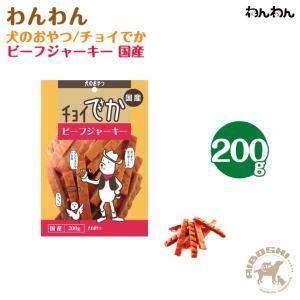 チョイでか 犬のおやつ ビーフジャーキー(200g)  【配送区分:P】 aiboshi