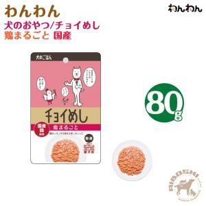 【チョイめし】鶏まるごと(80g) 【配送区分:P】|aiboshi