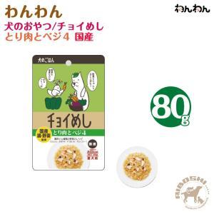 【チョイめし】とり肉とベジ4(80g) 【配送区分:P】|aiboshi