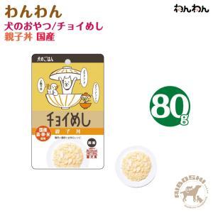 【チョイめし】親子丼(80g) 【配送区分:P】|aiboshi