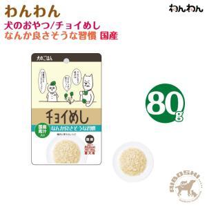 【チョイめし】なんか良さそうな習慣(80g) 【配送区分:P】|aiboshi