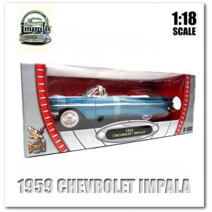 1/18箱入ダイキャストミニカー 1959 CHEVROLET IMPALA ブルー/59年 シボレーインパラ コンバーチブル アメ車 YatMing社製 ヤトミン|aicamu